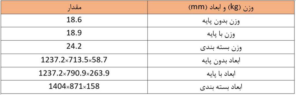 ابعاد و وزن تلویزیون سامسونگ Q60R