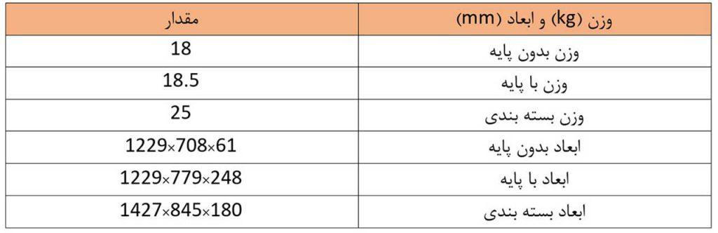 ابعاد و وزن تلویزیون سامسونگ Q70R
