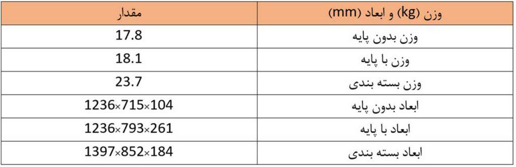 ابعاد و وزن تلویزیون سامسونگ NU7300