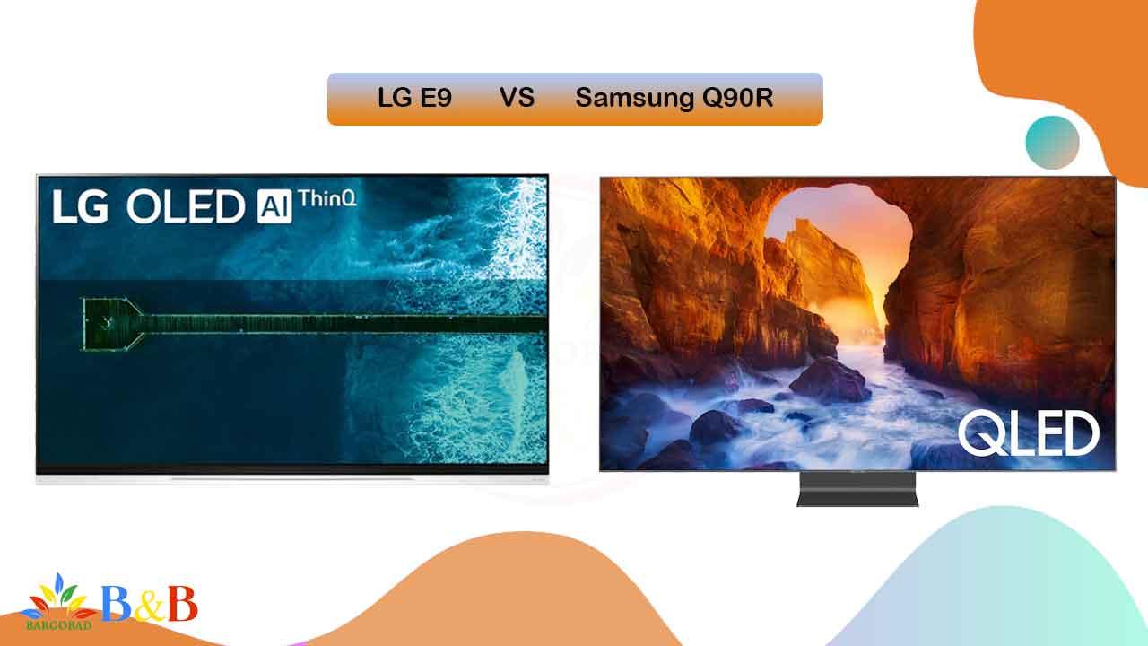 مقایسه تلویزیون E9 با تلویزیون سامسونگ Q90R