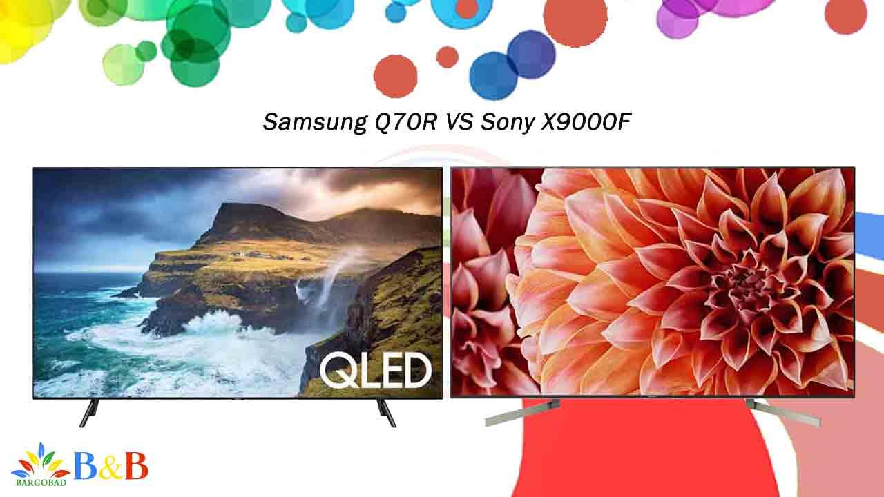 مقایسه سامسونگ Q70R با سونی X9000F