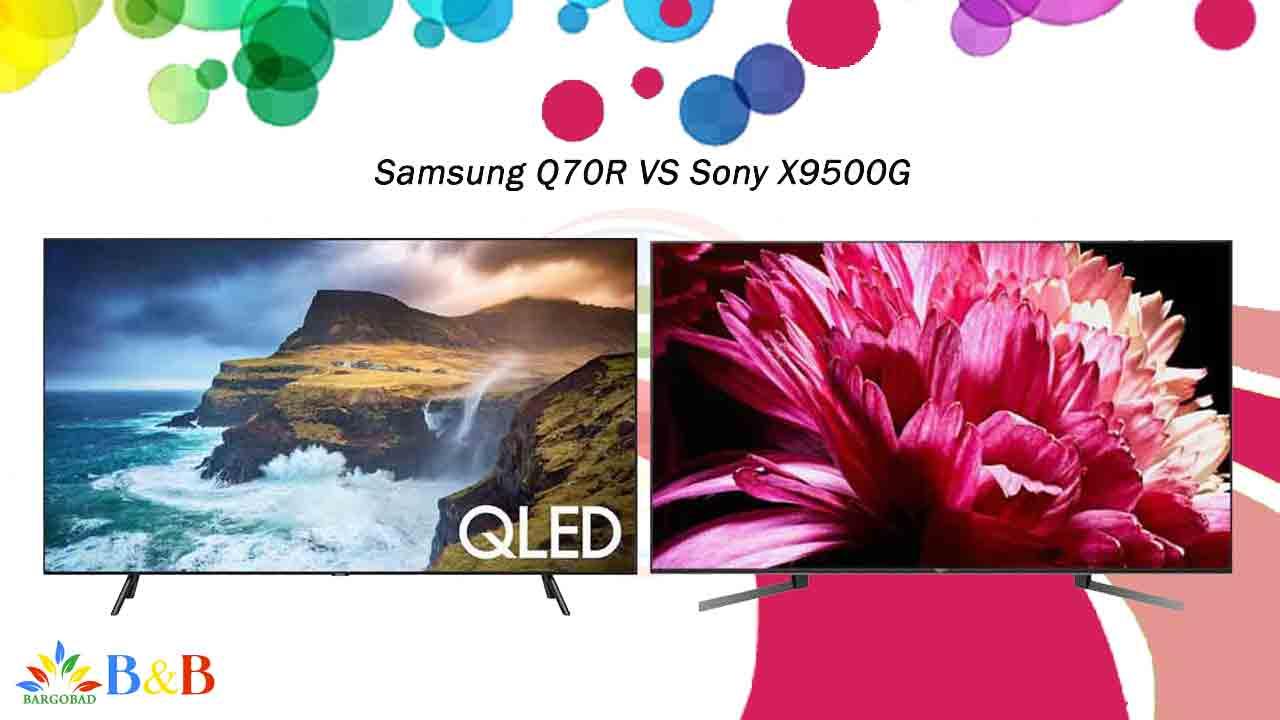 مقایسه سامسونگ Q70R با سونی X9500G