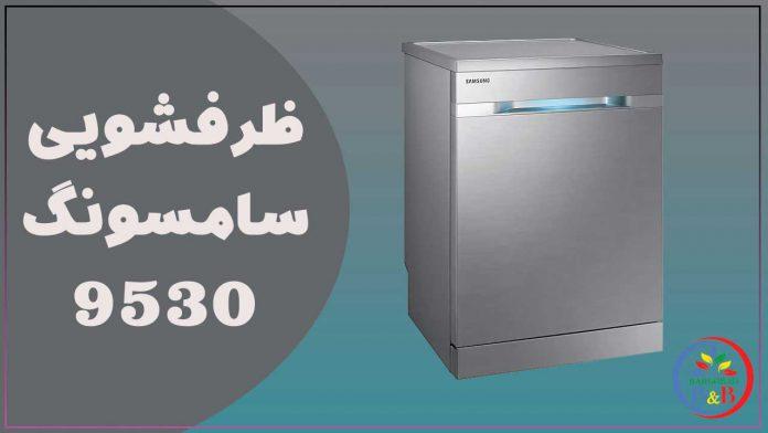 ظرفشویی سامسونگ 9530