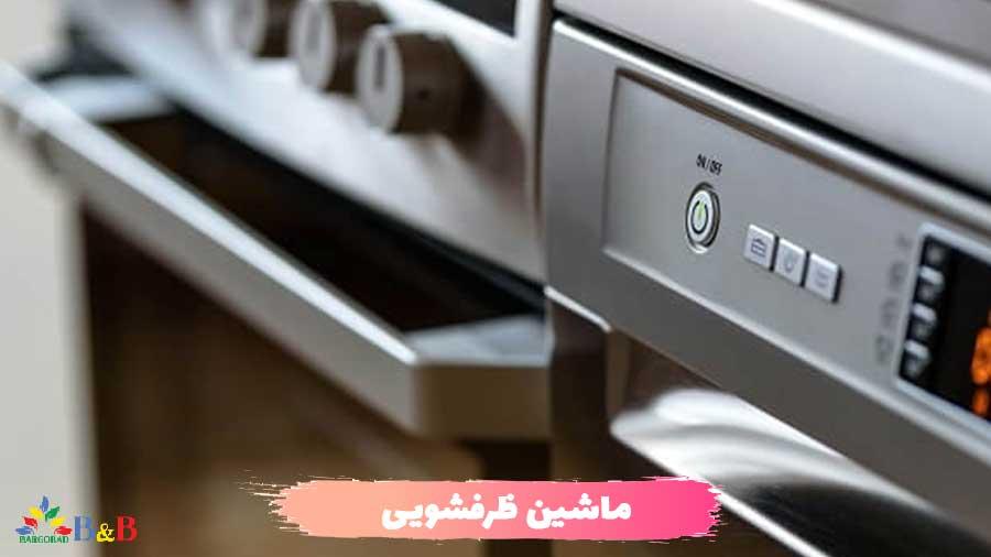 ضد عفونی کردن ظروف با ماشین ظرفشویی