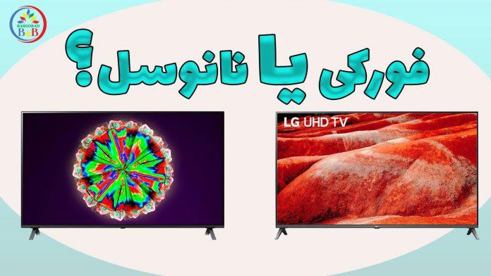 مقایسه تلویزیون فورکی با نانوسل