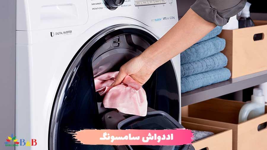 قابلیت اضافه کردن لباس به ماشین لباسشویی سامسونگ، ال جی و اسنوا