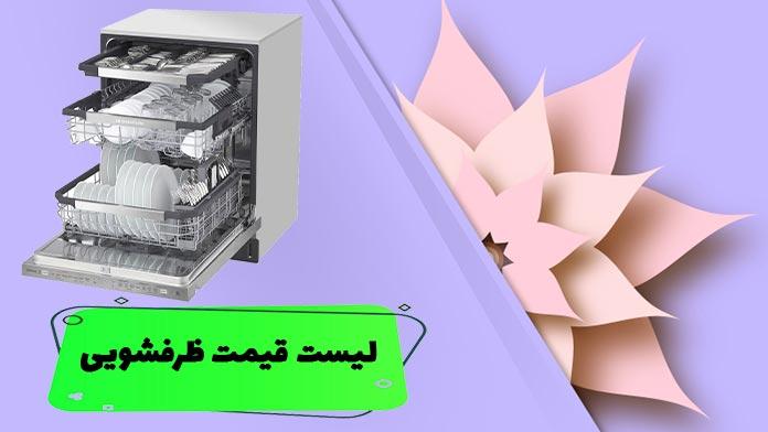 لیست قیمت ظرفشویی