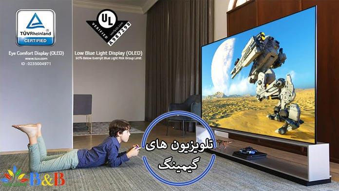 تلویزیون های گیمینگ 2021