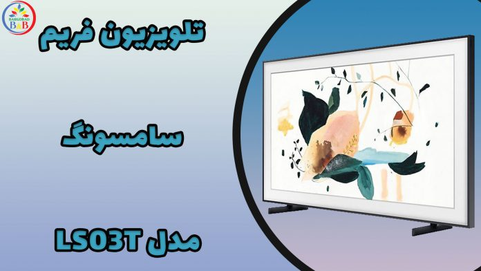 تلویزیون سامسونگ LS03T
