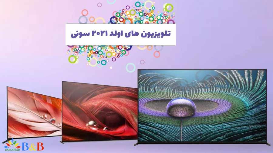 تلویزیون های اولد سونی 2021
