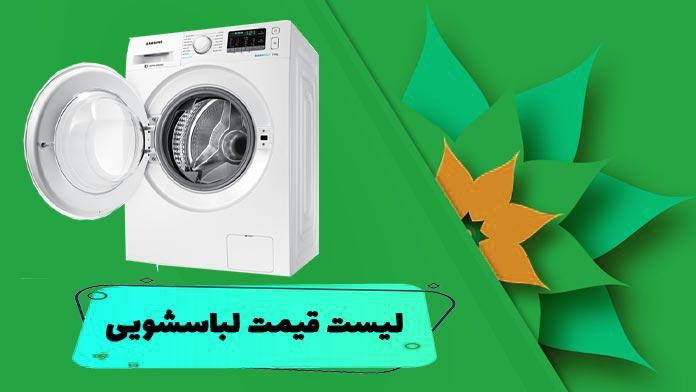 لیست قیمت لباسشویی