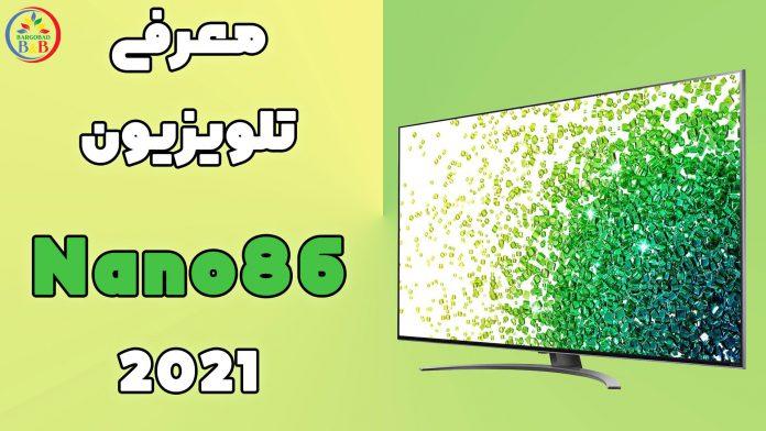تلویزیون Nano86
