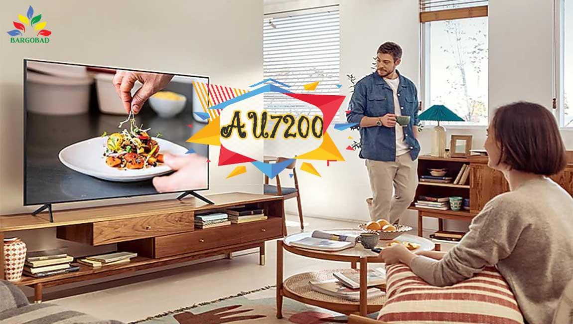 تلویزیون سامسونگ AU7200