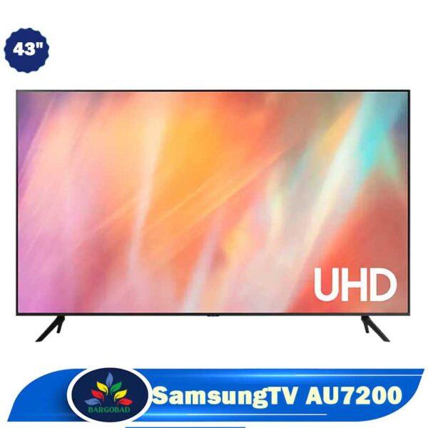 تلویزیون 43 اینچ سامسونگ AU7200
