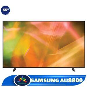 تلویزیون 55 اینچ سامسونگ AU8800