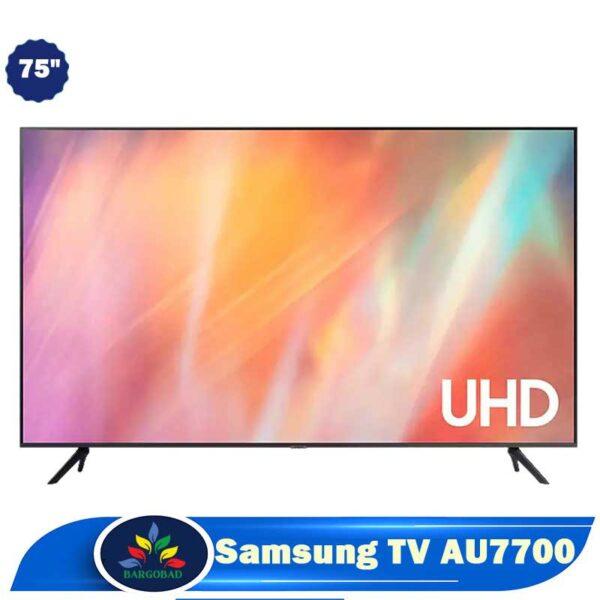 تلویزیون 75 اینچ سامسونگ AU7700
