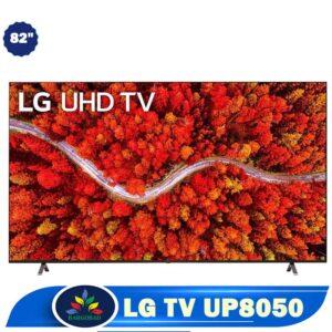 تلویزیون 82 اینچ ال جی UP8050