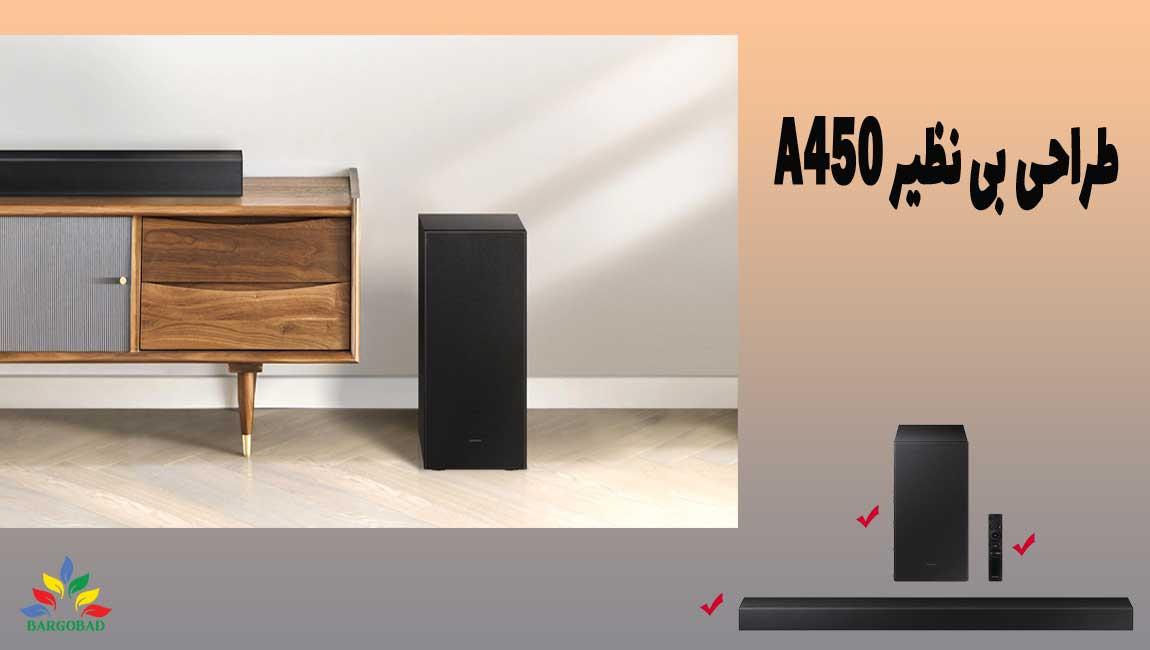 طراحی سیستم صوتی ساندبار A450
