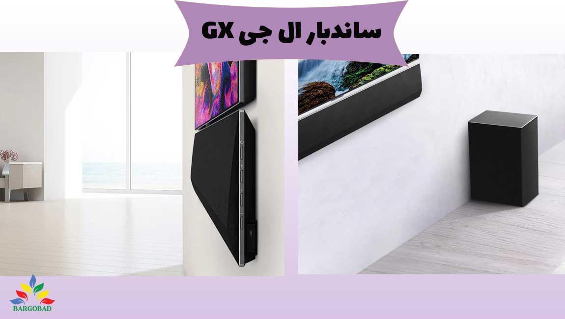 طراحی ساندبار GX