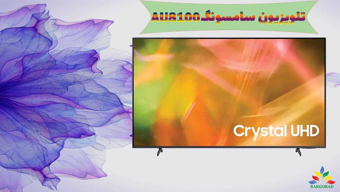 تلویزیون سامسونگ AU8100