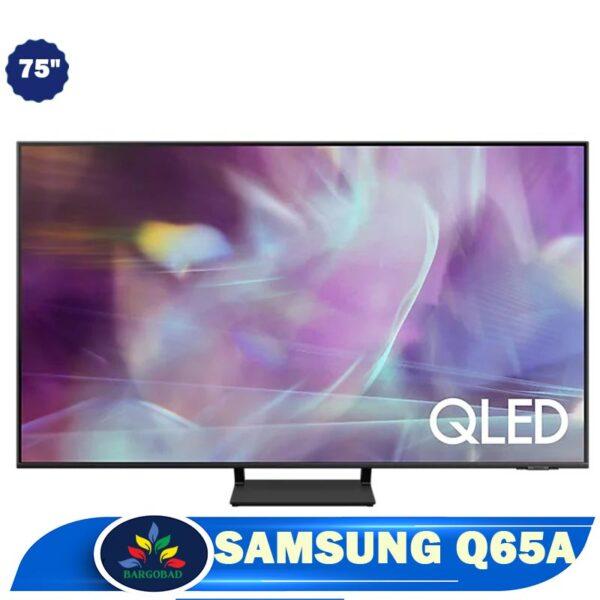 تلویزیون 75 اینچ سامسونگ Q65A