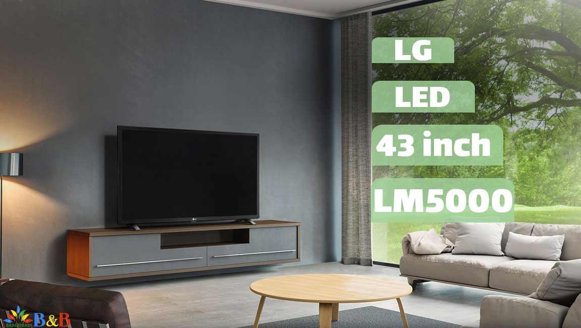 معرفی تلویزیون 43 اینچ ال جی LM5500