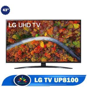 تلویزیون 43 اینچ ال جی up8100