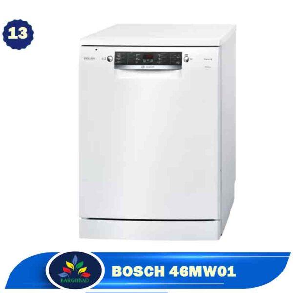 ماشین ظرفشویی 13 نفره بوش 46MW01