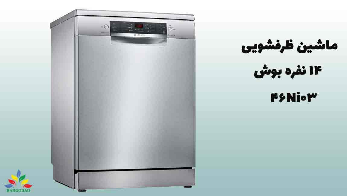 مقدمه ی ماشین ظرفشویی بوش 46Ni03