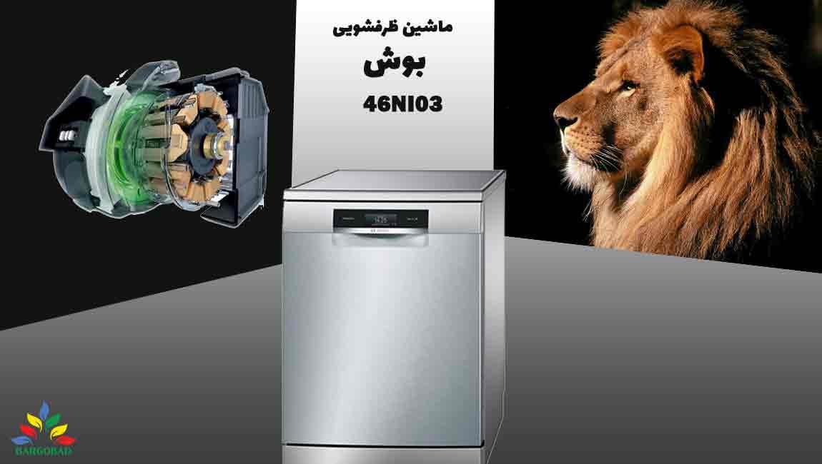موتور قدرتمند و کم مصرف ماشین ظرفشویی بوش SMS46Ni03