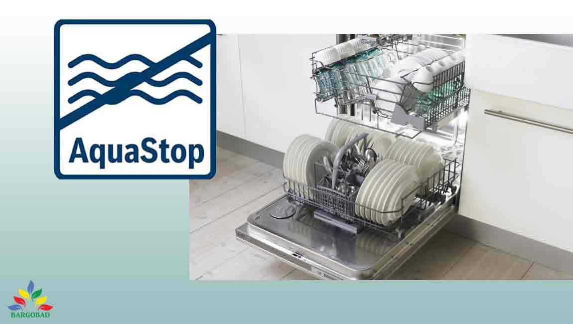 AquaStop در ماشین ظرفشویی 14 نفره بوش 46Ni03