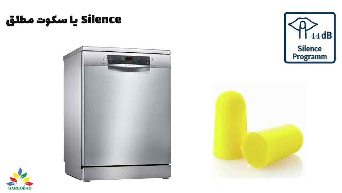 برنامه سکوت در ماشین ظرفشویی بوش SMS46Ni03
