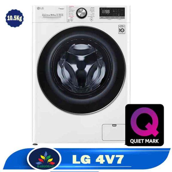 ماشین لباسشویی ال جی 4V7