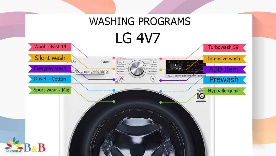 برنامه های شست وشو در لباسشویی 4V7
