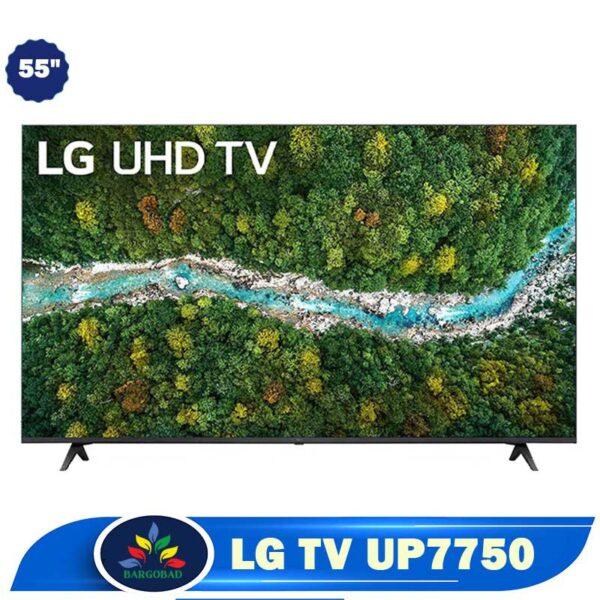 تلویزیون 55 اینچ ال جی UP7750