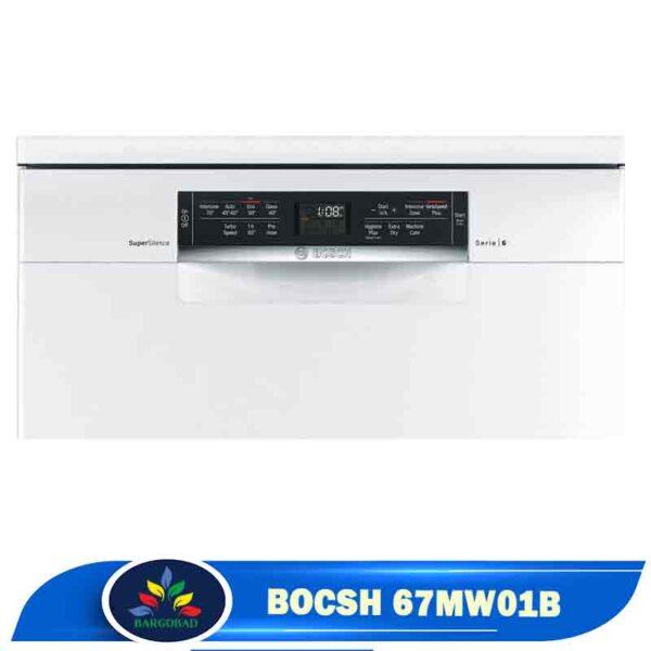 ماشین ظرفشویی 13 نفره بوش 67MW01B