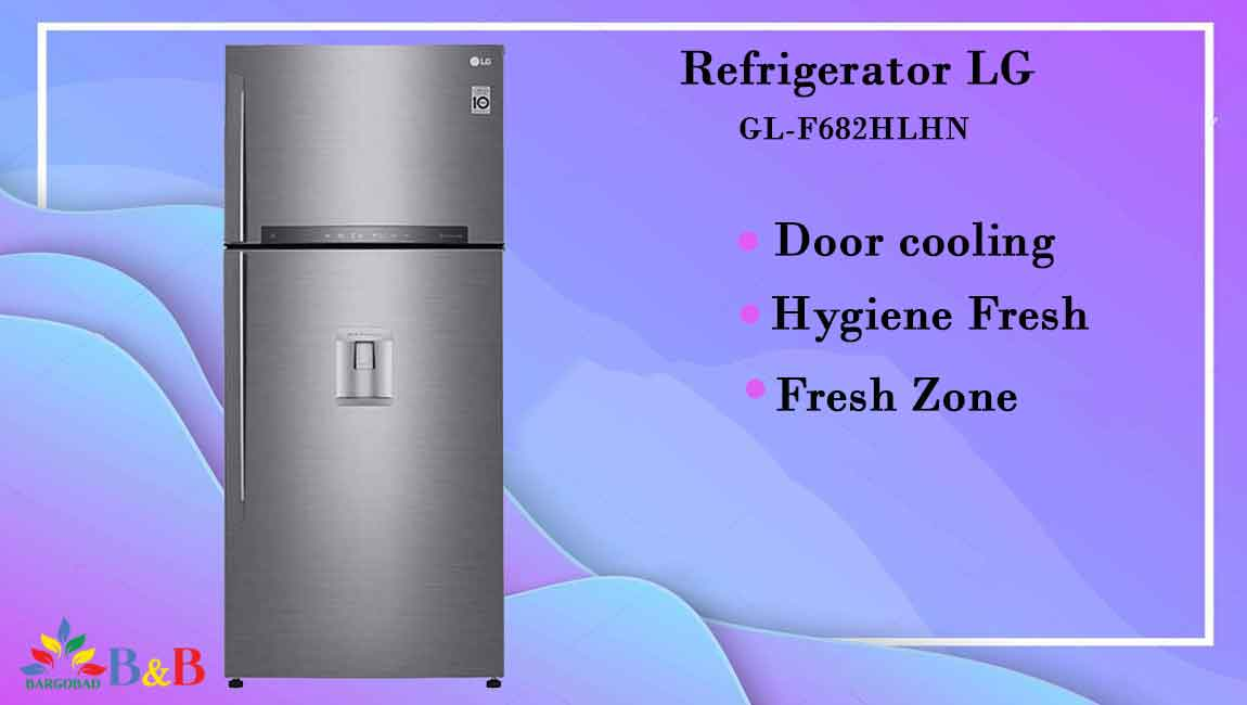 مزایای خرید یخچال 682 ال جی