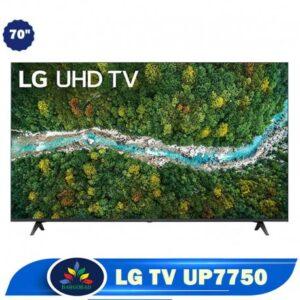 تلویزیون 70 اینچ ال جی UP7750