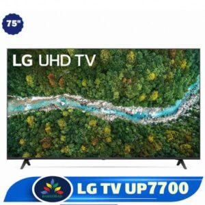 تلویزیون 75 اینچ ال جی UP7700