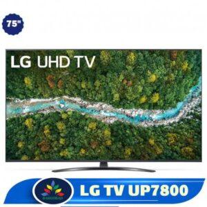 تلویزیون 75 اینچ ال جی UP7800
