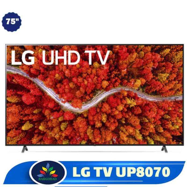 تلویزیون 75 ال جی UP8070