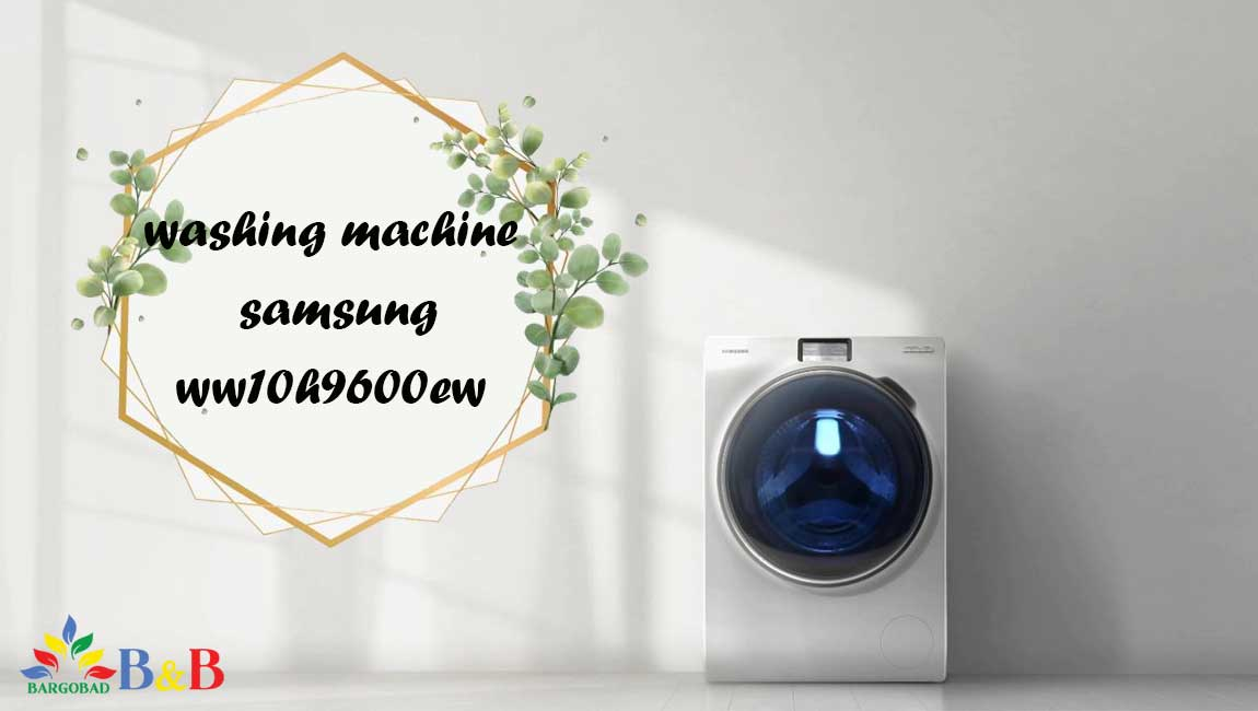 ماشین لباسشویی 10 کیلو سامسونگ 9600