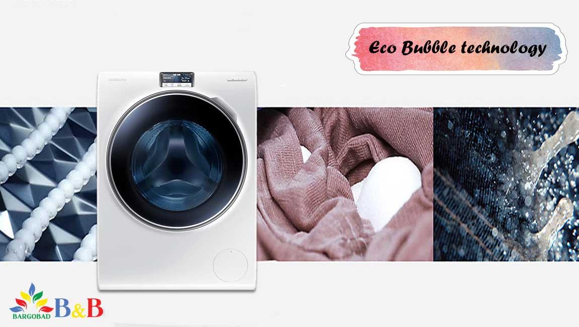 فناوری Eco Bubble در ماشین لباسشویی 9600