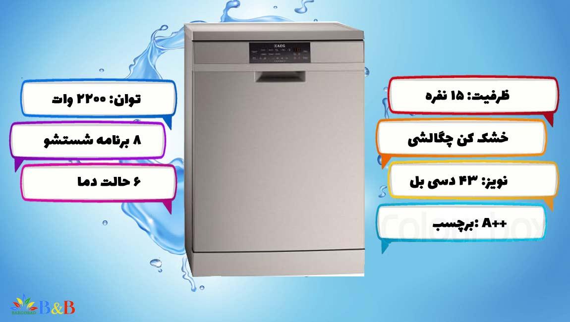 معرفی ماشین ظرفشویی f988709