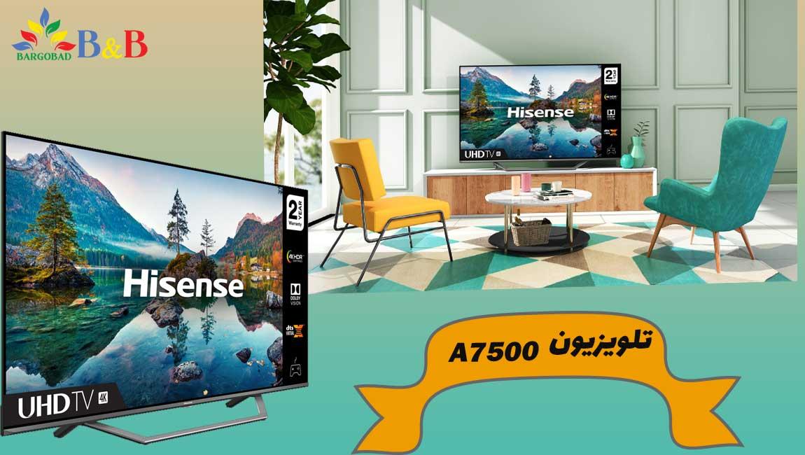 مقدمه ی تلویزیون هایسنس A7500