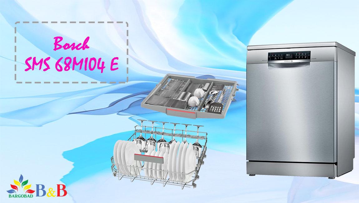 معرفی ماشین ظرفشویی BSMS68MI04E