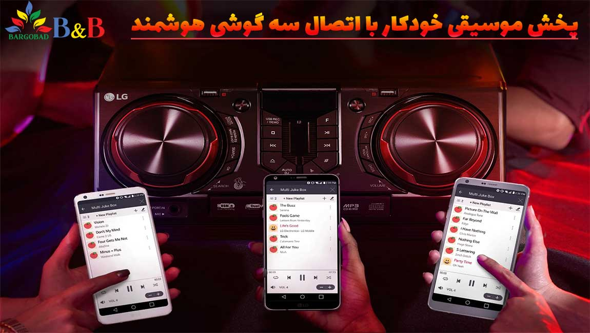 پخش خودکار موسیقی با سیستم صوتی CJ45