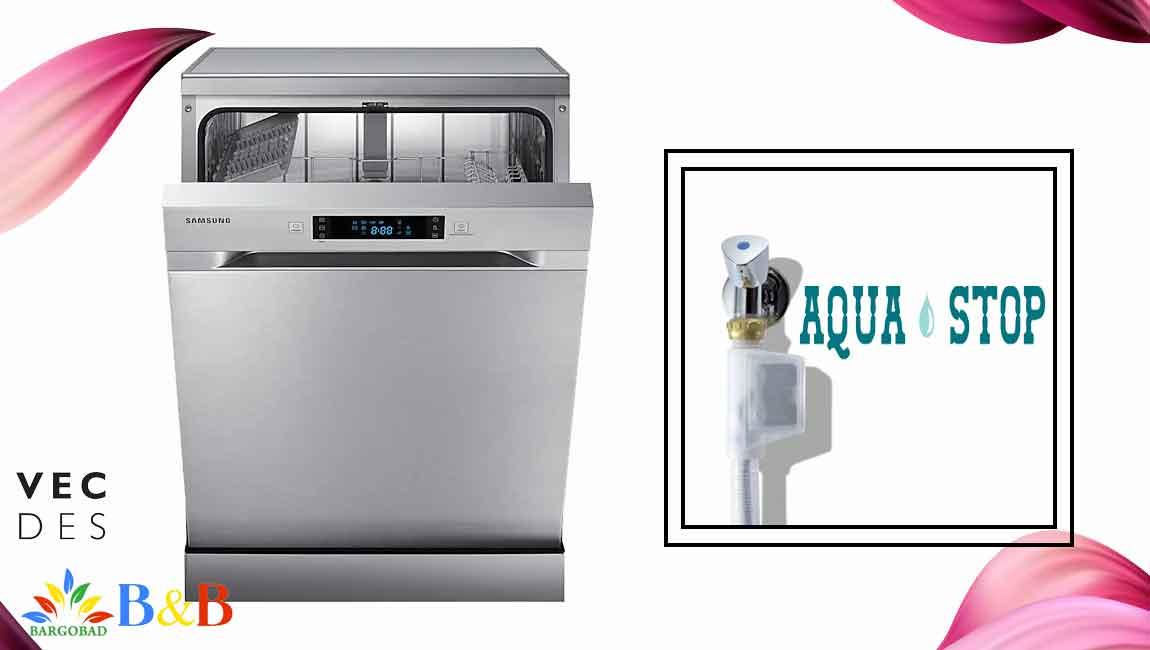 فناوری AquaStop در ظرفشویی سامسونگ 5050