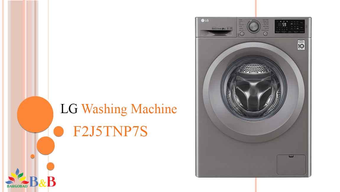 مزایای خرید لباسشویی ال جی J5