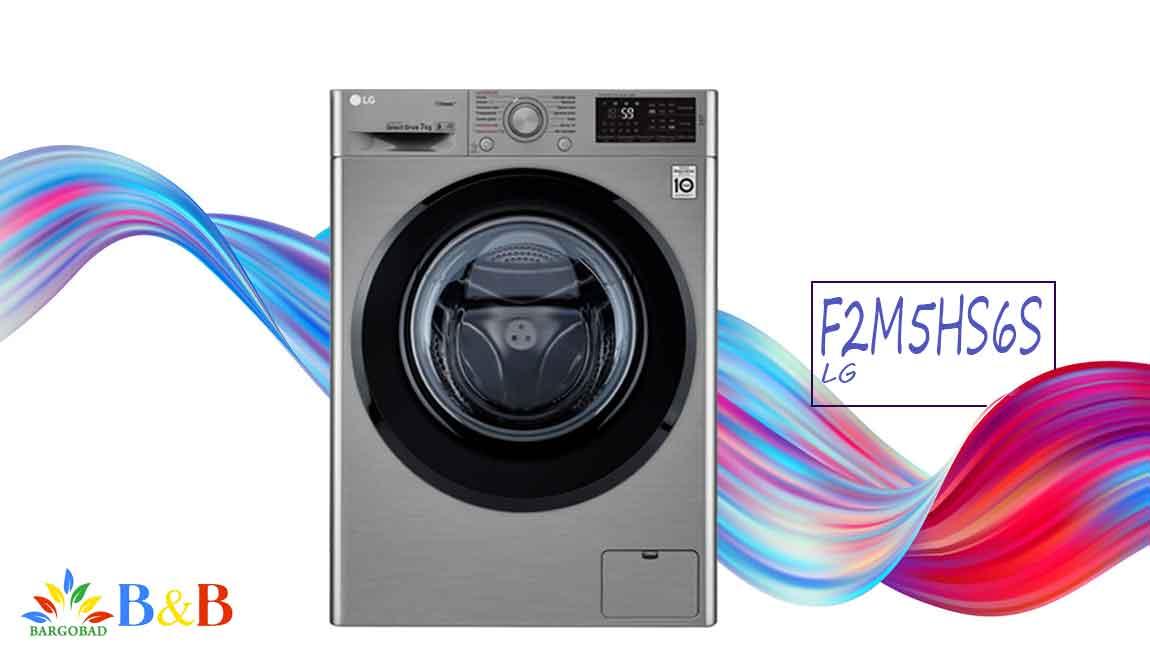 مقدمه ی ماشین لباسشویی 7 کیلو ال جی 2M5